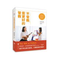 不管教 是更好的管教 亲子 家教 家教理论 家教方法 育儿书籍 家庭教育 亲子读物 北京联合出版公司