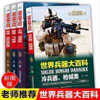 全6册武器大世界3D写实风格全注音版 儿童科普百科图画书 世界军事武器枪械3D全景认知绘本故事书 5-8岁小学生课外注