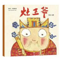 灶王爷(2018新版,中国首位国际安徒生插画奖短名单入围者熊亮作品,故事与画面浑然天成的专业级绘本。