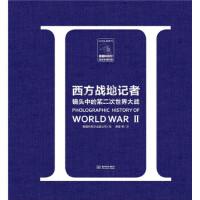 西方战地记者镜头中的第二次世界大战 美国科利尔出版公司,溥奎 等 金城出版社 9787515513041