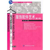 服饰配件艺术(第3版)许星中国纺织出版社9787506456005