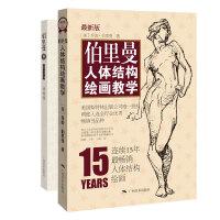 正版全新 伯里曼人体结构绘画教学(新版)(赠送精美速写本)
