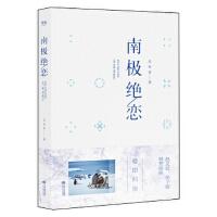 【正版二手书旧书9成新】南极绝恋 吴有音 9787210091813 江西人民出版社