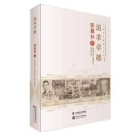 老科学家学术成长资料采集工程丛书 追求卓越 郭慕孙