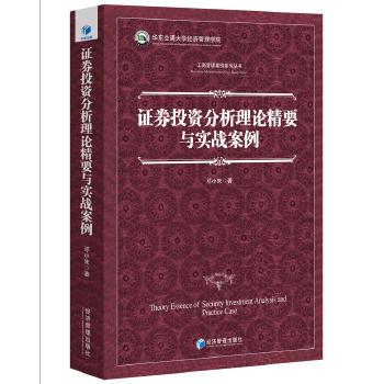 证券投资分析理论精要与实战案例工商管理案例系列丛书