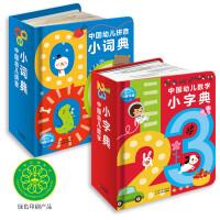 中国幼儿启蒙认知小词典(数字+拼音,共两册)