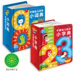 中国幼儿启蒙认知小词典