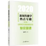 新��鞑�W�狳c�n}:知�R�D�V(2020)