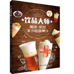 �品大��:咖啡茶�冰沙和蔬果汁