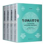 牛津西方哲学史(精装全4册)(一部具有权威性和综合性的牛津版思想史著作!)
