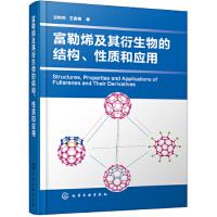 富勒烯及其衍生物的结构、性质和应用 甘利华 9787122339133
