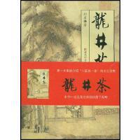 龙井茶 【正版图书,品质畅享】