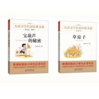 宝葫芦的秘密 草房子 曹文轩推荐儿童文学经典书系