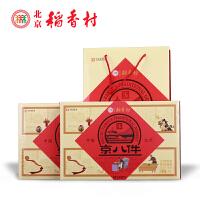【CHina Time-honored Brand中华老字号1895年】北京稻香村京八件糕点礼盒糕点食品 老北京特产营