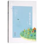 全新正版 烛光里的鱼/给小时候的诗 金波 9787555254904 青岛出版社 缘为书来图书专营店