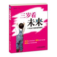 【二手正版9成新】三岁看未来:十年亲子教育案例集萃,杨多奇,机械工业出版社,9787111310037