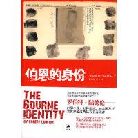 【新书店正版】伯恩的身份--谍影重重1[美]罗伯特・陆德伦9787208078178上海人民出版社