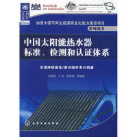 【新书店正品包邮】加速中国可再生能源商业化能力建设项目系列图书--中国太阳能热水器标准、检测和认证体系 胡润青,王宗,
