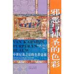 邪恶与神圣的色彩 何尔曼・普莱(Herman Pleij) 9787536060609 花城出版社
