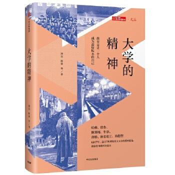 大学的精神(pdf+txt+epub+azw3+mobi电子书在线阅读下载)