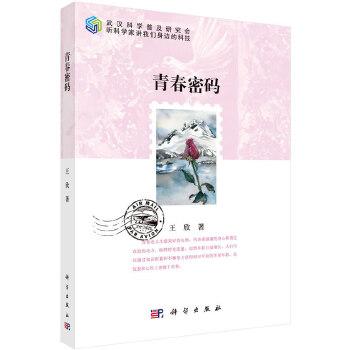 青春密码 武汉科学普及研究会郑重推荐