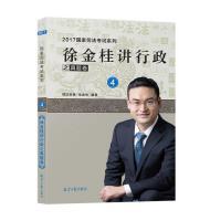 瑞达法考 2017司法考试 徐金桂讲行政之真题卷 真题解析