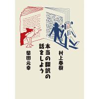 【中商原版】谈谈真正的翻译 日文原版 本当の翻�Uの�をしよう 村上春树 柴田元幸