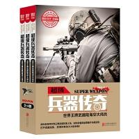 正版全新 图说天下学生版 兵器传奇:世界武器陆海空大阅兵(套装共3册)