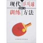 现代乒乓球训练方法张瑛秋北京体育大学出版社9787811008395