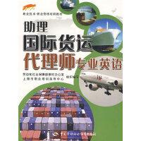 助理国际货运代理师专业英语