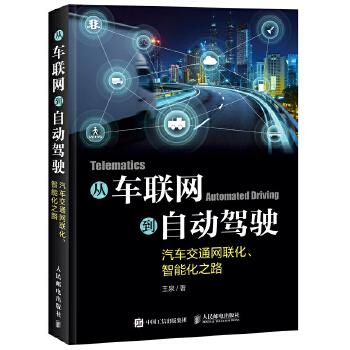 从车联网到自动驾驶——汽车交通网联化、智能化之路 车联网 智能化 网联化 自动驾驶 汽车交通 物联网 万物互联 智能制造行业参考书