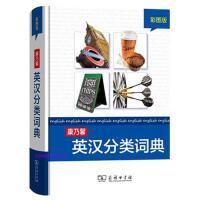 康乃馨英汉分类词典(彩图版)