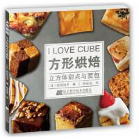 【正版现货】方形烘焙:立方体甜点与面包 邢俊杰 9787559102713 辽宁科学技术出版社