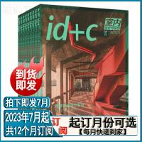 id+c室内设计与装修杂志2021年订阅1~7/8/9/10/11/12月共12本家居时尚瑞丽家居廊装潢安邸艺术设计类