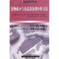 食物成分与食品添加剂分析方法[土耳其]奥特莱斯(Otles S) 中国轻工业出版社9787501964673【正版图书