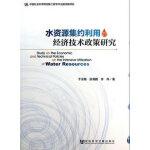 水资源集约利用的经济技术政策研究