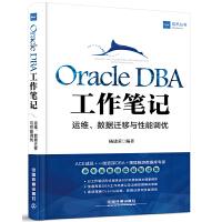 Oracle DBA工作笔记:运维、数据迁移与性能调优