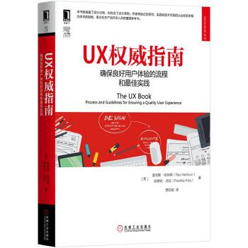 UX权威指南:确保良好用户体验的流程和最佳实践 交互式产品开发人员的重要参考书