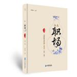 企业职场:高级职业经理人论坛(戊戌年版?第三卷)