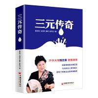 三元传奇(全两册)