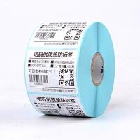(70*50*960)热敏不干胶标签条码打印贴纸 电子秤用纸