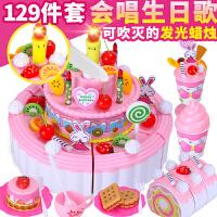 儿童过家家生日蛋糕仿真可切切蛋糕水果乐看小男女孩3-6周岁玩具