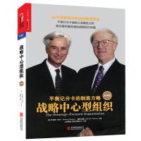战略中心型组织(经典版)湛庐文化