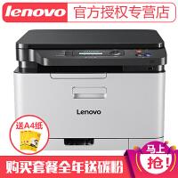 联想(Lenovo) CM7120W彩色激光多功能一体机打印机学生照片家用商用企业办公文档试卷资料文件a4打印机