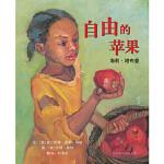 【正版现货】自由的苹果 (美)葛兰妮蒂提莉特纳 ,(美)苏珊基特 绘者,刘清彦 9787550206526 北京联合出