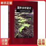 国外乡村设计 : 【美】兰德尔.阿伦特 9787112113835 中国建筑工业出版社 新华书店 正版保证 全国多仓就