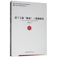 "【RT7】普兰丁格""保证""三部曲研究 孙清海 中国社会科学出版社 9787520334297"