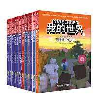 我的世界冒险故事图画书 第1辑 第2辑 共12本 第一辑第二辑儿童文学课外阅读7-11岁乐高游戏攻略漫画书指南 游戏玩家