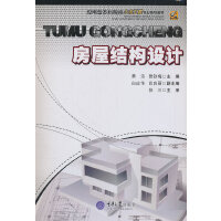 房屋结构设计