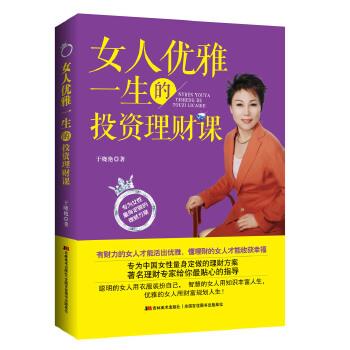 女人优雅一生的投资理财课(pdf+txt+epub+azw3+mobi电子书在线阅读下载)